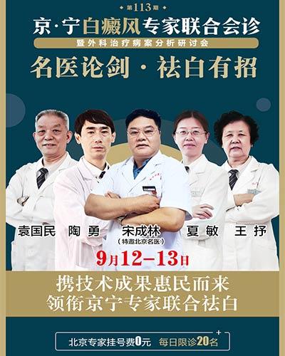 定了!北京名医9月12—13日在南京华厦会诊,长白癜风的患者千万别错过!